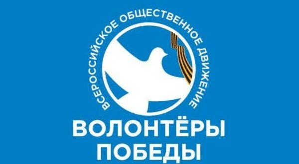 """""""Волонтёры Победы"""" создали образовательную платформа для подготовки волонтеров"""