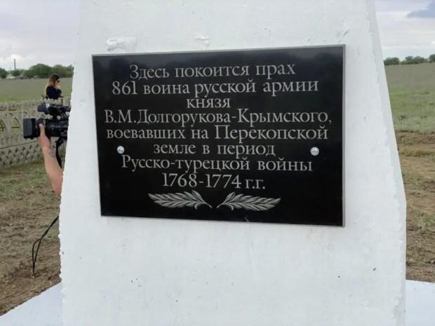 В Крыму увековечили память воинов русской армии времён русско-турецкой войны