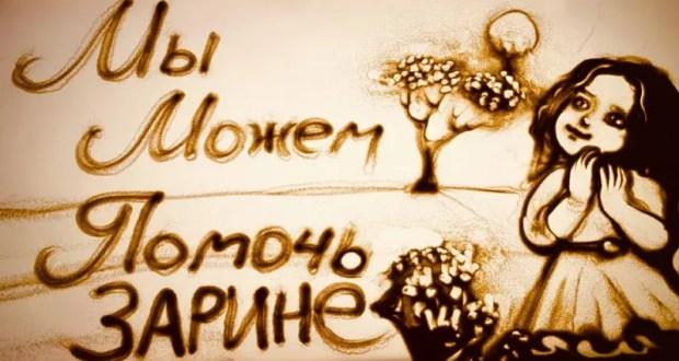 «Зарина, Живи!» - песочная анимация Ксении Симоновой в поддержку малышки из Севастополя