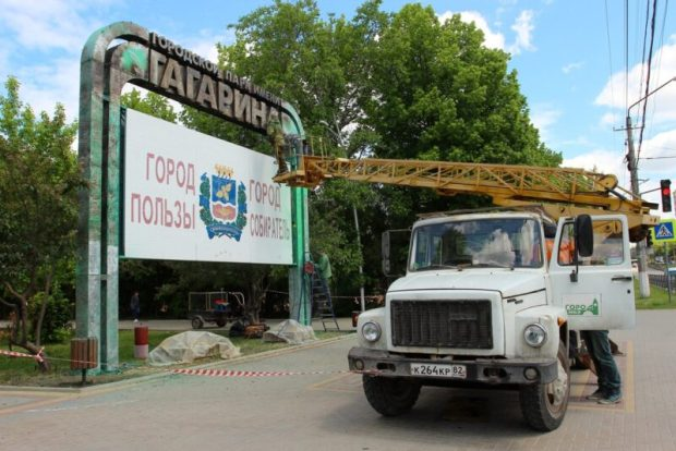 В симферопольском парке им. Ю.А. Гагарина обновили арку входа