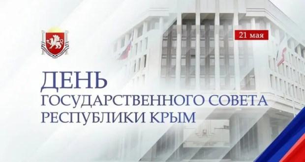 21 мая отмечается День Государственного Совета Республики Крым
