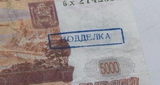 В Севастополе за три месяца обнаружили больше 20 поддельных банкнот