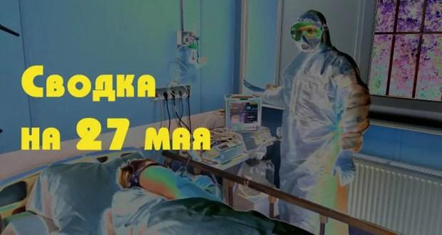 Число заболевших коронавирусом в России снижается, но растет число летальных исходов