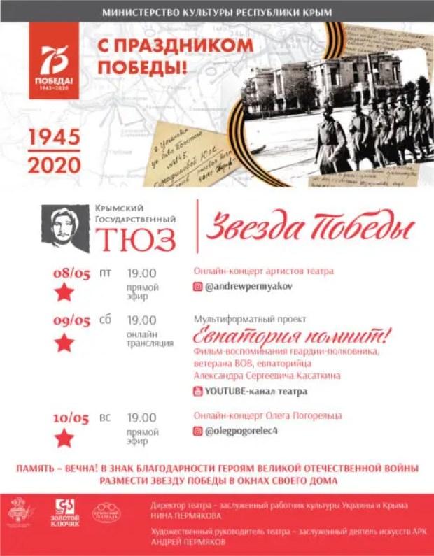 Крымский ТЮЗ анонсирует мероприятия ко Дню Победы. Все пройдут онлайн