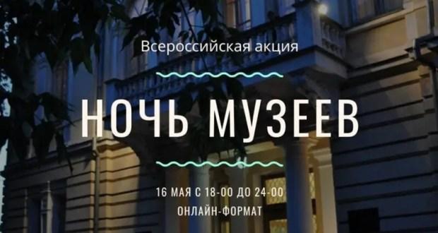 """16 мая - """"Ночь музеев"""". В Крыму акцию проведут онлайн"""