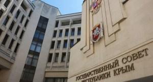 «Большая распродажа» - Госсовет Крыма принял ряд постановлений имущественного характера