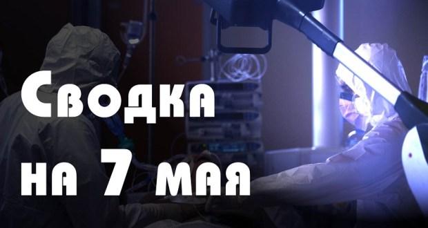 В России свыше 177 тысяч случаев заболевания коронавирусом, но есть и положительная тенденция