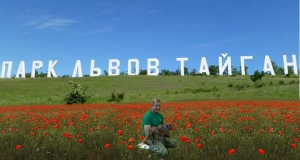 Сегодня вновь заработал крымский сафари-парк «Тайган»