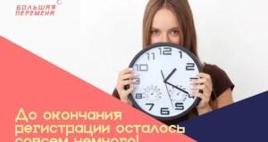 Завершается прием заявок на участие во Всероссийском конкурсе для школьников «Большая перемена»