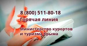 Обратная связь: с чем обращаются туристы на «горячую линию» минкурортов Крыма