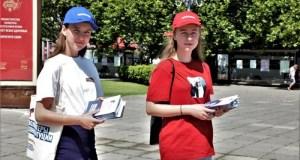 В Ялте работают «Волонтёры Конституции»