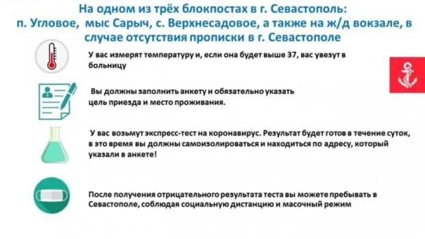 В Севастополе с 15 июня возобновили свою работу гостиницы и другие средства размещения
