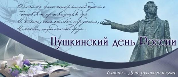 Пушкинский день – День русского языка. Глава Крыма поздравляет