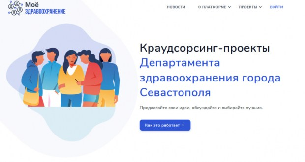 """""""Моя поликлиника"""" - проект Департамента здравоохранения Севастополя для улучшения качества медпомощи"""