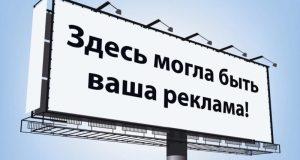 Не проходите мимо! Наружная реклама - не роскошь, а всего лишь путь к известности