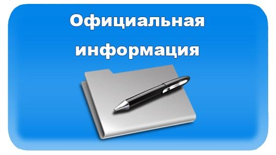 Отдел информационной политики Администрации города Ялта