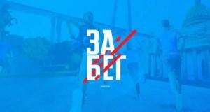 В Ялте состоится Всероссийский полумарафон «ЗаБег.РФ». Время на подготовку ещё есть