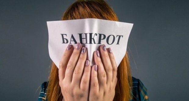 В России намерены упростить процедуру банкротства для граждан