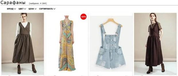 Вы полагаете, все это будет носиться? Самые модные сарафаны лета 2020 года