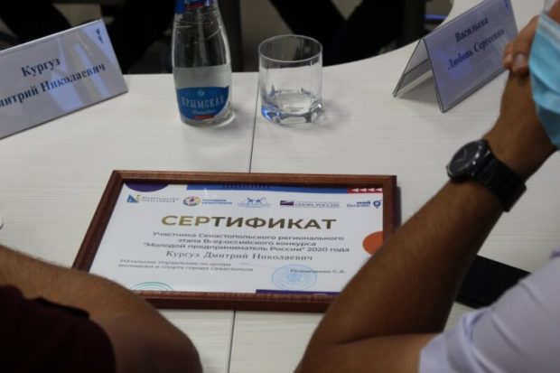 В Севастополе подвели итоги итоги регионального этапа конкурса «Молодой предприниматель России»