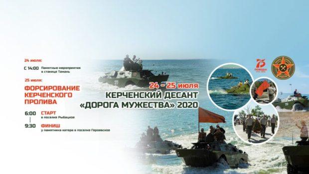 24 и 25 июля бронированные автомобили переплывут Керченский пролив