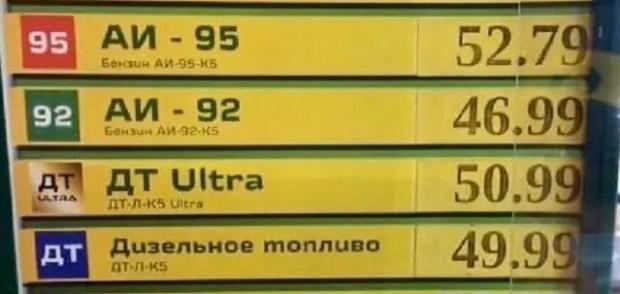 Власти обещают: бензин в Крыму подешевеет. Примерно, на рубль