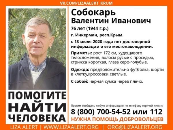 Внимание! В Крыму разыскивают мужчину - пропал без вести Валентин Собокарь