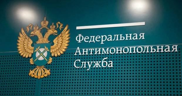 ФАС наказала руководителя Медицинского информационно-аналитического центра Севастополя