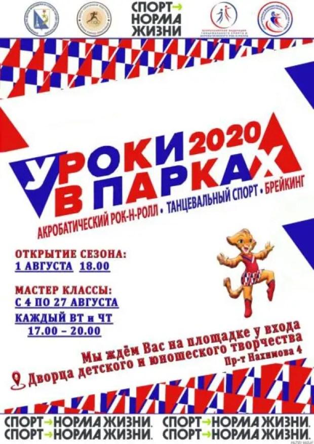 Севастопольцев приглашают на тренировки по акробатическому рок-н-роллу, брейкингу и танцевальному спорту