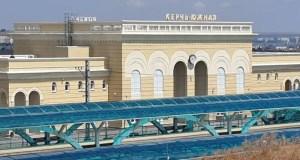 С 1 сентября заработает железнодорожная станция «Керчь - Южная»