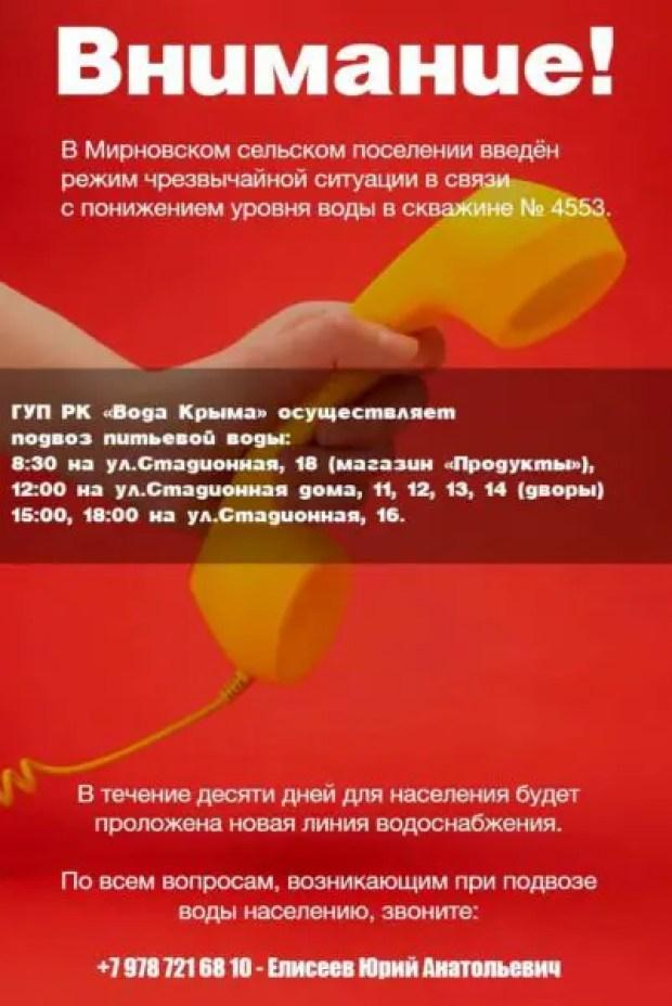 Где в Крыму нет воды сегодня, а где е будет завтра (Симферополю приготовиться)