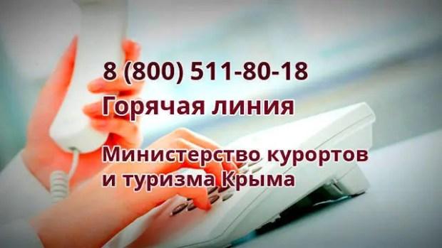 Где узнать информацию о работающих в Крыму отелях и санаториях
