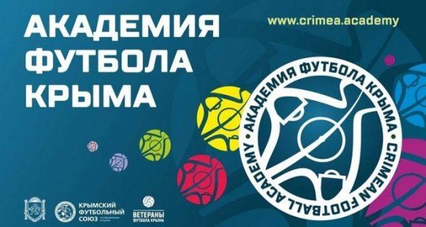 В Евпатории заработала первая профессиональная академия футбола