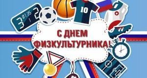 8 августа в Симферополе - День физкультурника. Программа мероприятий