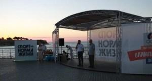 В Севастополе отметили День физкультурника