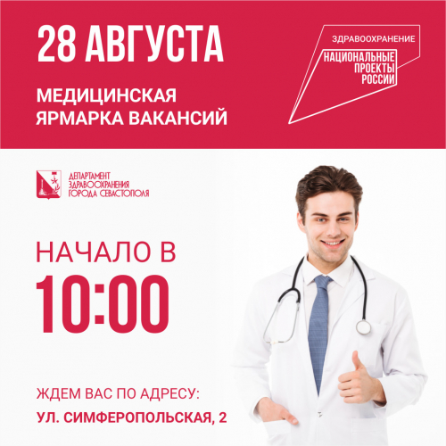 В Севастополе 28 августа - медицинская ярмарка вакансий