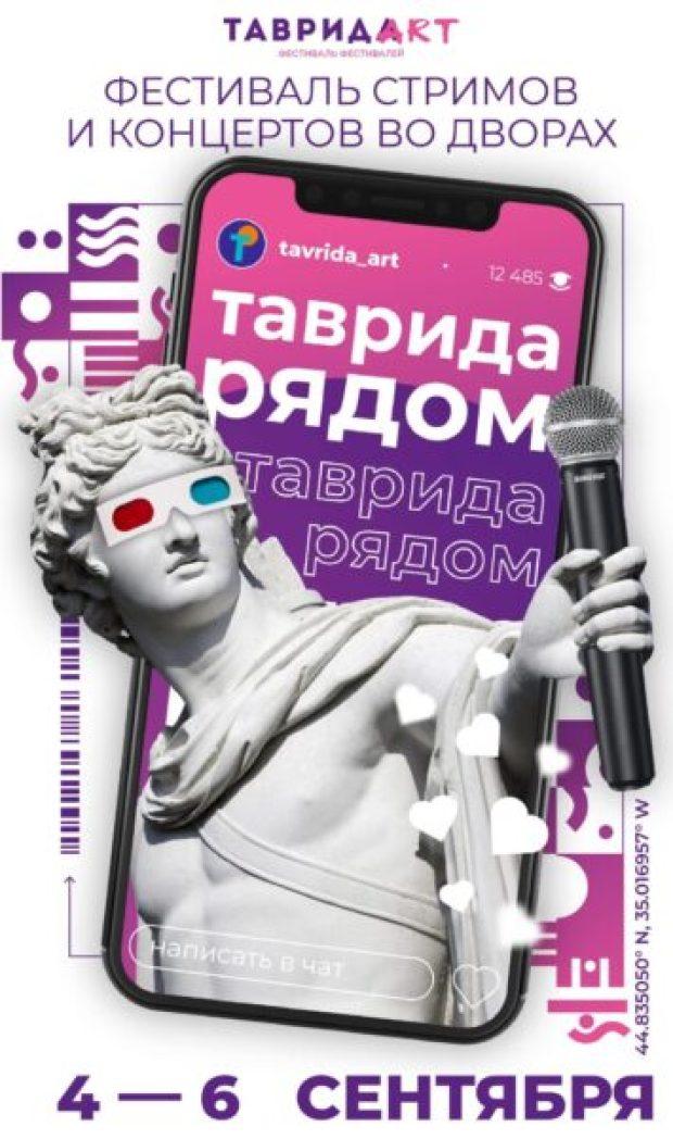 В городах России пройдет фестиваль стримов и концертов во дворах «Таврида рядом»