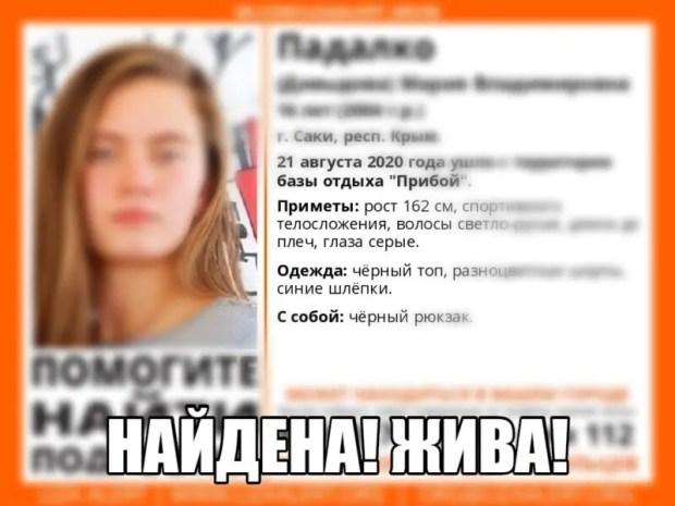 Пропавшая в Крыму школьница из Башкирии Мария Падалко найдена
