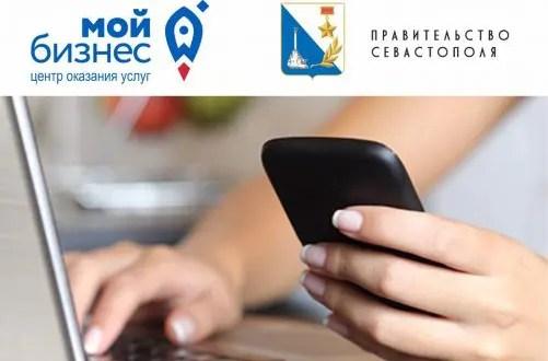 Более 650 севастопольских предпринимателей получили региональную меру поддержки