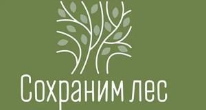 """В Крыму - акция """"Сохраним лес 2020"""""""