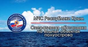 Купальный закон в Крыму закрыт? А люди тонут