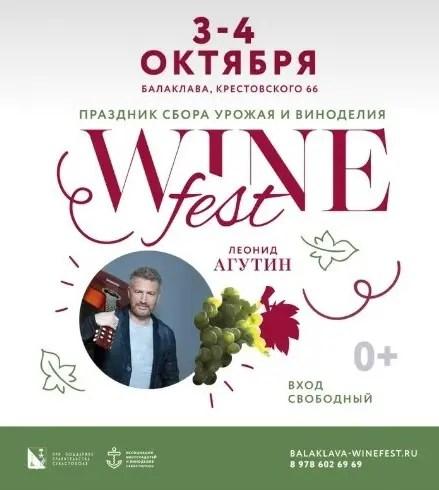 3 и 4 октября в Севастополе - фестиваль WineFest-2020