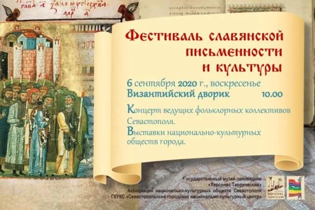 В Херсонесе - фестиваль славянской письменности и культуры