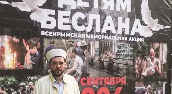 В мечетях Крыма проходят молебны в память о жертвах бесланской трагедии и терактов