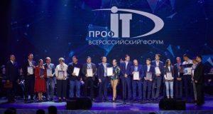 Севастополь - в призёрах Всероссийского форума «ПРОФ-IT»