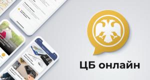Жителям Крыма в помощь: все о финансах и банках - в мобильном приложении