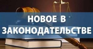 Какие законы вступают всилу воктябре