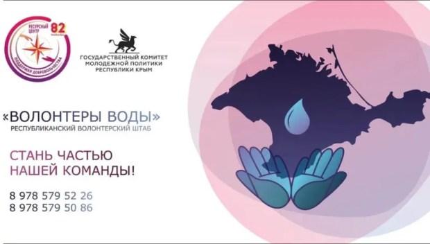 «Волонтеры воды» в Симферополе начали «отрабатывать» первые адреса