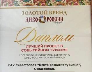 Севастополь - победитель конкурса «Диво России – Золотой бренд» в номинации «Лучший проект. Города России»