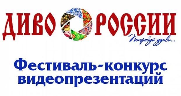 Севастополь принимает финал Всероссийского конкурса туристских видеопрезентаций «Диво России»